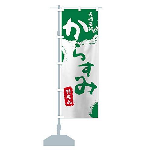 からすみ のぼり旗 サイズ選べます(コンパクト45x150cm 左チチ)