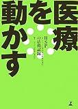 医療を動かす―HSP(東京大学医療政策人材養成講座)の活動記録