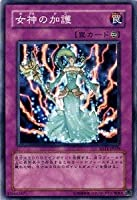 遊戯王カード-ストラクチャーデッキ収録 【 女神の加護 】 SD11-JP029-N