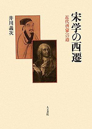 宋学の西遷―近代啓蒙への道の詳細を見る