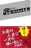 """元騎手 藤田伸二""""生涯、やんちゃ主義!"""""""