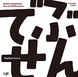 ドラマ「でぶせん」 オリジナル・サウンドトラック