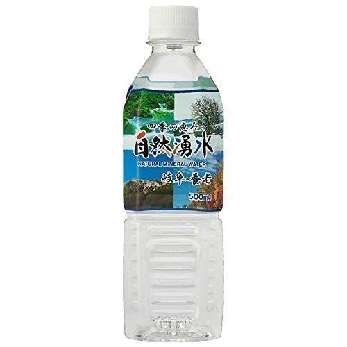 【2CS】四季の恵み自然湧水岐阜・養老500ml×24本×2ケース天然水ナチュラルミネラルウォーター