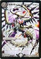 デュエルマスターズ 【真実の王 ビバ・ラ・レヴォリューション】【スーパーレア】DMR08-S04-SR ≪エピソード67 グレイト・ミラクル 収録≫