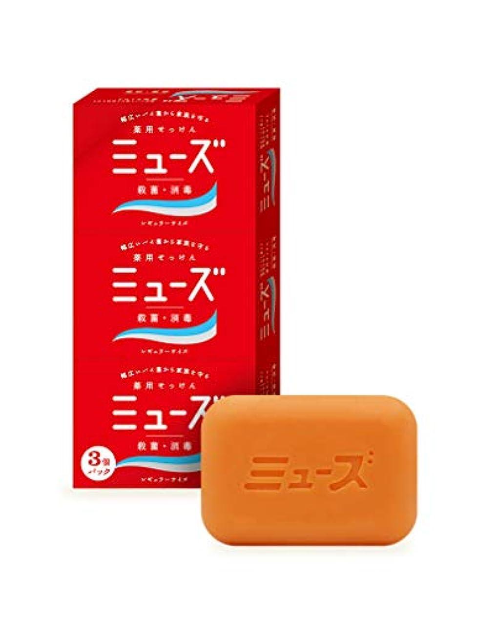 協力する男らしい一過性【医薬部外品】ミューズ石鹸レギュラー3個パック