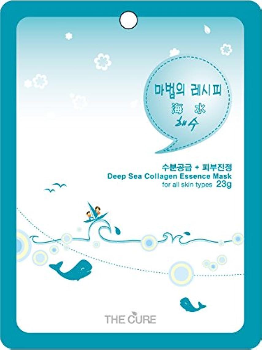 さわやかオフセット後方に海水 コラーゲン エッセンス マスク THE CURE シート パック 100枚セット 韓国 コスメ