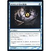 マジック:ザ・ギャザリング 【ギタクシア派の調査/Gitaxian Probe】【コモン】 NPH-035-C 《新たなるファイレクシア》