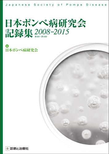 日本ポンペ病研究会記録集2008―2015の詳細を見る