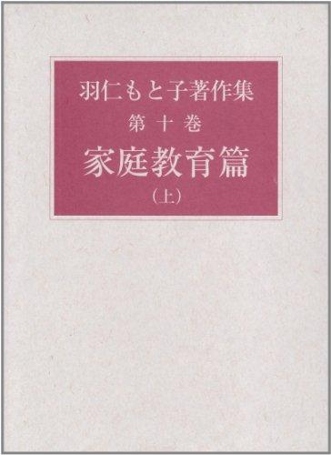 羽仁もと子著作集 10 家庭教育篇 上
