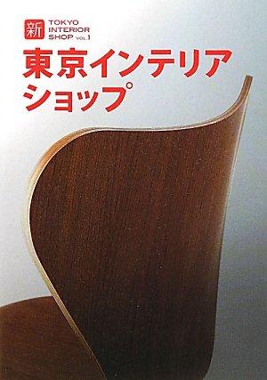 新・東京インテリアショップ〈VOL.1〉の詳細を見る