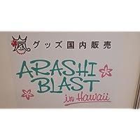 2014 ARASHI BLAST in Hawaii アラフェス ハワイ 嵐 ARASHI at National Stadium 国立競技場ライブ写真集