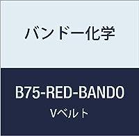 バンドー化学 B形Vベルト(レッドシール) B75-RED-BANDO