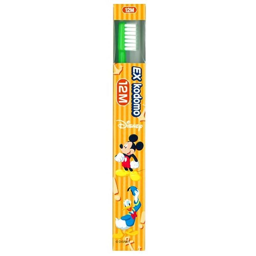 欺く仕事に行く財産ライオン EX kodomo ディズニー 歯ブラシ 1本 12M グリーン