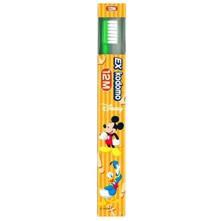 香港請負業者ほこりライオン EX kodomo ディズニー 歯ブラシ 1本 12M グリーン