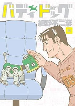[細野不二彦]のバディドッグ(6) (ビッグコミックス)