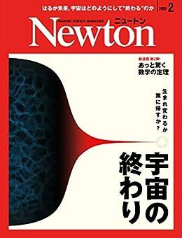 [科学雑誌Newton]のNewton 2020年2月号