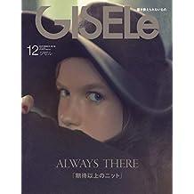 GISELe(ジゼル) 2018年 12 月号 [雑誌]