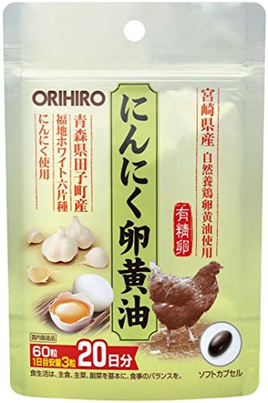 修羅場分析誕生日オリヒロ にんにく卵黄油 フックタイプ 60粒
