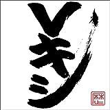 Vキシ(CD)