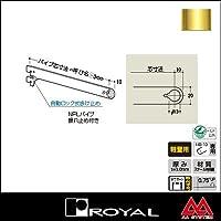 e-kanamono ロイヤル ハンガーブラケット(外々用) A-69S 100 APゴールド