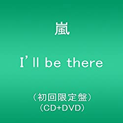 I'll be there(初回限定盤)(DVD付)