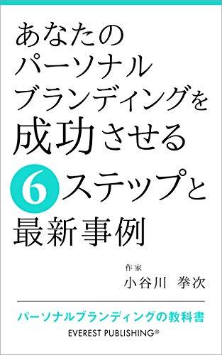 あなたのパーソナルブランディングを成功させる6ステップと最新事例: パーソナルブランディングの教科書 (エベレスト出版)
