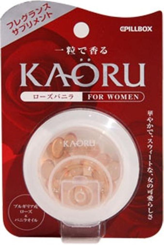 地球内なる試みるKAORU スウィートローズ 320mg×20粒