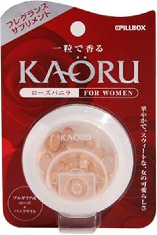 カフェ期待して宝石KAORU スウィートローズ 320mg×20粒