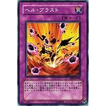 遊戯王カード 【 ヘル・ブラスト 】 EE4-JP110-N 《エキスパートエディションVol.4》