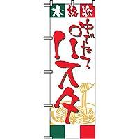 【のぼり+ポール白+ポール台11L】のぼり 2147 パスタ
