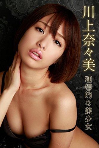 川上奈々美 理想的な美少女 ボクの彼女 -