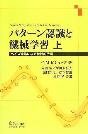 パターン認識と機械学習 上 - ベイズ理論による統計的予測
