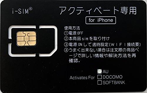 AU 全iOS対応 Au iPhone 5S/5C/5/iPhone 6/6Plus/iPhone 6S/6S plus/iPhone 7/7Plus専用 NanoSIMアクティベーション アクティベートカード AU用