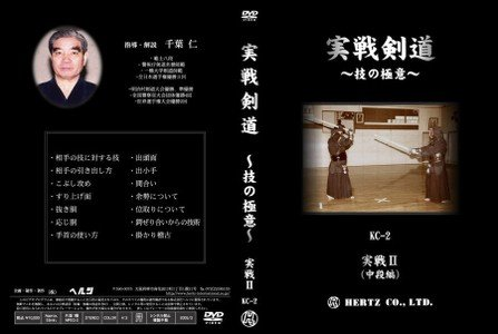 実戦剣道~技の極意~実戦2 【DVD・剣道】...