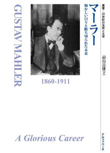 マーラー 輝かしい日々と断ち切られた未来 著者:前島良雄 (叢書 20世紀の芸術と文学 )[単行本]の詳細を見る