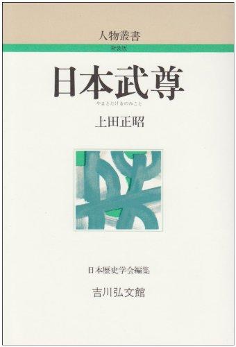 日本武尊 (人物叢書 新装版)
