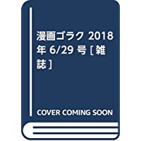 漫画ゴラク 2018年 6/29 号 [雑誌]