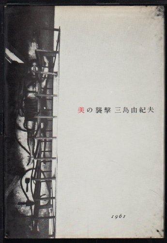 美の襲撃―評論集 (1961年) / 三島 由紀夫