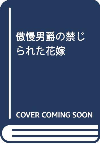 傲慢男爵の禁じられた花嫁: エメラルドコミックス/ハーモニィコミックス