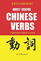 Fast Chinese! Most Useful Chinese Verbs! Traditional Chinese Version