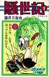 騒世記 1~最新巻 [マーケットプレイス コミックセット]