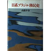 日系ブラジル移民史