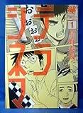 デラシネマ コミック 1-8巻セット (モーニング KC)