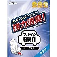 (まとめ) エステー クルマの消臭力 シート下専用 無香料 1個 〔×5セット〕