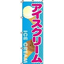 アイスクリーム のぼり旗 [オフィス用品]