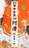 謡曲 阿漕 解註謡曲全集