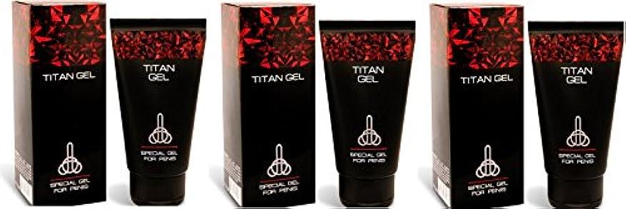 遺伝的沿って投げるチタンゲル Titan gel 3x50ml pack チタンゲル