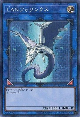 遊戯王/LANフォリンクス(ノーマルパラレル)/STRUCTURE DECK -パワーコード・リンク-