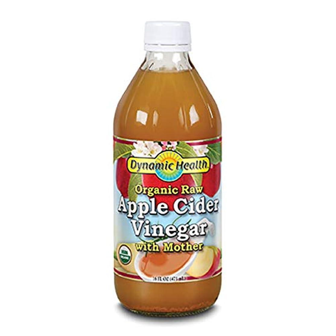 テクスチャー生クランプDynamic Health Organic Raw Apple Cider Vinegar With Mother  16 oz (473ml) [並行輸入品]