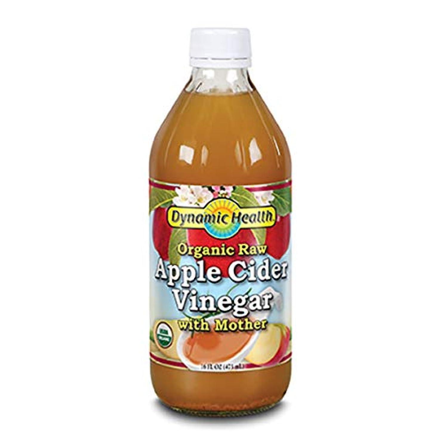 略奪努力咳Dynamic Health Organic Raw Apple Cider Vinegar With Mother  16 oz (473ml) [並行輸入品]